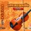 บรรเลงเพลงจีน ไวโอลิน (แพ็คคู่ 40 เพลง) thumbnail 1