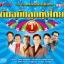 28 เพลง ต้นฉบับลูกทุ่งไทย 1 (ศรชัย ศรเพชร สดใส เสรี แสงสุรีย์ รังสี) thumbnail 1