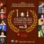 รวมบทเพลงรางวัลเพลงเกียรติยศ 3 แพ็คคู่ 18 เพลง วีซีดี และซีดี thumbnail 1