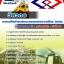 แนวข้อสอบวิศวกร การรถไฟฟ้าขนส่งมวลชนแห่งประเทศไทย (รฟม) thumbnail 1