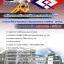 แนวข้อสอบพนักงานอาชีวอนามัยและความปลอดภัย รฟม. การรถไฟฟ้าขนส่งมวลชนแห่งประเทศไทย thumbnail 1
