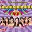 28 เพลง ต้นฉบับลูกทุ่งไทย 5 (คัฑลียา ดาว ธิดา สุนารี ดวงตา อาภาพร แก้ว) thumbnail 2