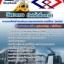 แนวข้อสอบวิศวกร (ไฟฟ้าสื่อสาร) รฟม thumbnail 1