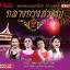 28 เพลง กลางกรุงสราญ 4 (จิตติมา ลินจง ดาวใจ อุมาพร) thumbnail 1