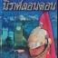 หนังสือเสริมการเรียนรู้ ชุดภูมิปัญญาไทย นิราศลอนดอน thumbnail 1