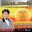 DVD+CD16 เพลง ย้อนรอย เพลงดัง สัญญารักจากสายัณห์ thumbnail 1