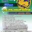 นิติกร สนง.ปลัดกระทรวงมหาดไทย thumbnail 1