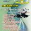 [[NEW]]แนวข้อสอบนายทหารวัดผลและประเมิลผลการศึกษา กองทัพอากาศ Line:topsheet1 thumbnail 1