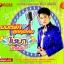 มนต์รักลูกทุ่งไทย ไชยา มิตรชัย (28 เพลง) thumbnail 1