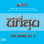 CD 29 เพลง ดีที่สุด อมตะเพลงคู่ 2 thumbnail 1