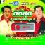 USB เพลงดีที่สุด 2 นักร้องอมตะ/ไวพจน์ ชาย ชุด3/240 thumbnail 1