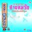 อมตะเพลงจีน : สายลมรัก thumbnail 1