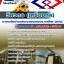 แนวข้อสอบวิศวกร (เครื่องกล) รฟม thumbnail 1