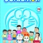 Doraemon โดราเอม่อน TV Collection Volume 1-12 Set (6แผ่น) thumbnail 1