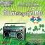 MP3 50 เพลงต้นตำรับลูกทุ่งไทย 2 thumbnail 1