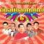 CD28 เพลง ต้นฉบับลูกทุ่งไทย 6 ( ก้าน ไวพจน์ ไพรวัลย์ รุ่งเพชร กังวาลไพร) thumbnail 1