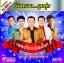 MP3 ย้อนรอยลูกทุ่ง เพลงรักกล่อมโลก thumbnail 1