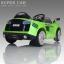 รถแบตเตอรี่ SUPER CAR thumbnail 4