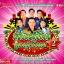 VCD36 เพลง ท๊อปฮิตลูกทุ่งไทย 2 (สายัณห์ สดใส วันชนะ ยอดรัก ชายธง จีรพันธ์) thumbnail 1