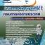 แนวข้อสอบนักวิชาการพัสดุปฏิบัติการ กรมการค้าต่างประเทศ NEW thumbnail 1