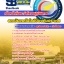 สรุปแนวข้อสอบ เจ้าหน้าที่ประจำโรงปฏิบัติการ สถาบันเทคโนโลยีป้องกันประเทศ (องค์การมหาชน)