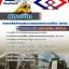 แนวข้อสอบสถาปนิก การรถไฟฟ้าขนส่งมวลชนแห่งประเทศไทย (รฟม) thumbnail 1
