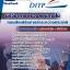 [[NEW]]แนวข้อสอบนักวิชาการตรวจสอบภายใน กรมส่งเสริมการค้าระหว่างประเทศ Line:topsheet1 thumbnail 1