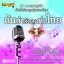 MP3 50 เพลง ต้นตำรับลูกทุ่งไทย 1 thumbnail 1