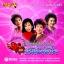 MP3 รวมเพลงรักประทับใจ ชุดปรัศนีย์หัวใจ thumbnail 1