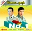 MP3 ชุดคู่ฮิต No.1 ยอดรัก - เสรี thumbnail 1