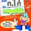 เรียน ก.ไก่กับการ์ตูนโบโด้+เพลงช้าง thumbnail 1