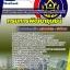 แนวข้อสอบนักวิชาการพัฒนาชุมชนปฏิบัติการ (พัฒนากร) กรมการพัฒนาชุมชน thumbnail 1