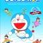 DVD Doraemon โดราเอม่อน TV Specials Boxset (แผ่น 1-8/ตอน 1-16) thumbnail 1