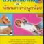 นวดเพื่อสุขภาพและพัฒนาการของลูกน้อย thumbnail 1
