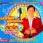 มนต์รักลูกทุ่งไทย สดใส รุ่งโพธิ์ทอง (32 เพลง)