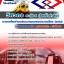 แนวข้อสอบวิศวกรระดับ4(ไฟฟ้ากำลัง) การรถไฟฟ้าขนส่งมวลชนแห่งประเทศไทย (รฟม) thumbnail 1