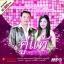 MP3 คู่แท้ ยอดรัก-สุนารี thumbnail 1