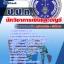 นักวิชาการเงินและบัญชี ป.ป.ท. thumbnail 1