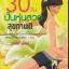 30 วัน ปั้นหุ่นสวยสุขภาพดี thumbnail 1