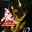 VCDกาโร่ เทพยุทธถล่มนรก 2 thumbnail 1