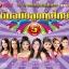 28 เพลง ต้นฉบับลูกทุ่งไทย 5 (คัฑลียา ดาว ธิดา สุนารี ดวงตา อาภาพร แก้ว) thumbnail 1