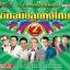28 เพลง ต้นฉบับลูกทุ่งไทย 2 (คัฑลียา ดาว ธิดา สุนารี ดวงตา อาภาพร แก้ว) thumbnail 1
