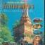 คัมภีร์การท่องเที่ยว กำแพงเพชร เมืองงามแห่งลำน้ำปิง thumbnail 1