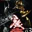 VCDกาโร่ เทพยุทธถล่มนรก 3 thumbnail 1