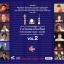 รวมบทเพลงรางวัลเพลงเกียรติยศ2 แพ็คคู่ 18 เพลง วีซีดี และซีดี thumbnail 1