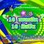 16 เพลงฮิต 8 ศิลปินCD+DVD thumbnail 1