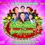 36 เพลง ท๊อปฮิตลูกทุ่งไทย 2 (สายัณห์ สดใส วันชนะ ยอดรัก ชายธง จีรพันธ์) thumbnail 1