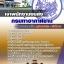[[NEW]]แนวข้อสอบเจ้าพนักงานขนส่ง กรมท่าอากาศยาน Line:topsheet1 thumbnail 1