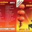 MP3 50เพลง บรรเลงเพลงจีนอมตะ เปียโน thumbnail 1