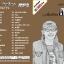 MP3 เพื่อชีวิตฮิตที่สุด คาราบาว thumbnail 1